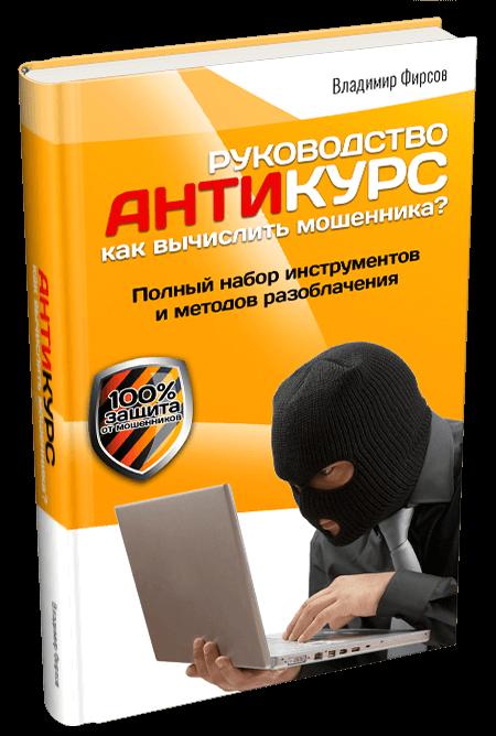 Руководство Антикурс: Как вычислить мошенника?