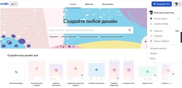 Главное окно сервиса с открытым личным аккаунтом